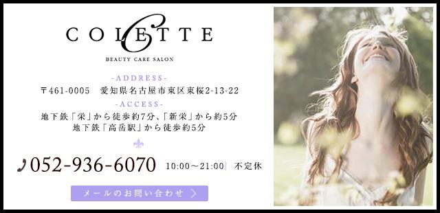 COLETTE052-936-6070